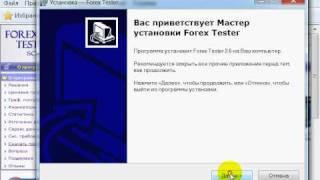 Forex Tester 2 - Инсталляция