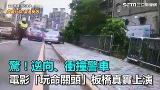 驚!逆向、衝撞警車 電影「玩命關頭」板橋真實上演|三立新聞網SETN.com