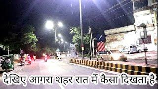 आगरा शहर के रात के नजारे ! Agra city night ride ! Night Ride Agra ! Agra Night Bike Ride ! Bike Ride