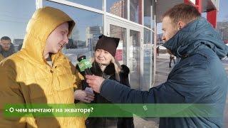 Мнение города: О чем мечтают на экваторе?