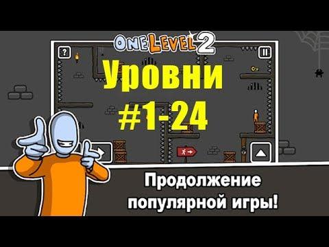 One Level 2: Стикмен побег из тюрьмы прохождение #1 уровни 1-24