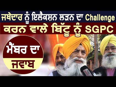 Jathedar को Challenge करने वाले MP Bittu को SGPC Member ने दिया करारा जवाब