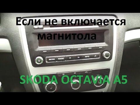 Не включается магнитола на Skoda Octvia, замена предохранителя