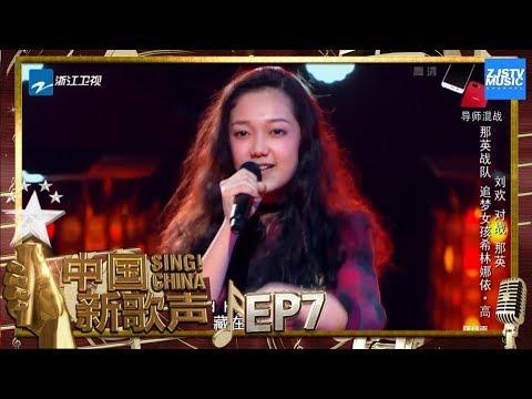 【选手CUT】 希林娜依·高《Sweet Child O' Mine》极具辨识度的嗓音展现非凡实力 《中国新歌声2》第7期 SING!CHINA S2 EP.7 20170825 [浙江卫视官方HD]