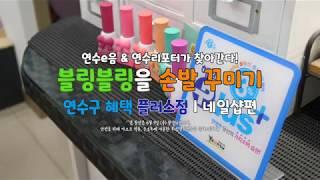 인천광역시 연구수 정성용 6월 네일샵 이야기