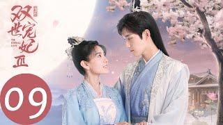 ENG SUB [The Eternal Love S3] EP09——Starring: Xing Zhaolin, Liang Jie