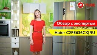 Відеоогляд холодильника Haier C2FE636CXJRU з експертом «М. Відео»