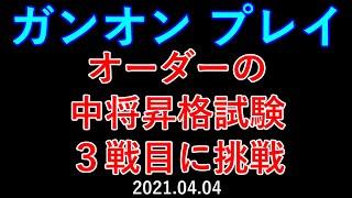 【ガンオン プレイ】#8 オーダー 中将昇格試験 3戦目の挑戦【ガンダムオンライン】