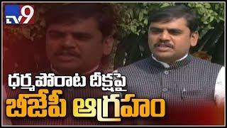 BJP leader Vishnu comments on Chandrababu's Dharma Porata Deeksha - TV9