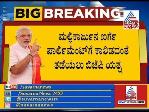 PM Modi To Address Public Meeting In Kalaburagi Today, Targets  Mallikarjun Kharge Constituency