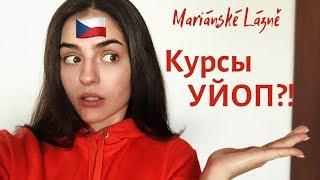 ОБУЧЕНИЕ В ЧЕХИИ | Курс чешского языка, проживание, Марианские Лазне. МОЯ ИСТОРИЯ