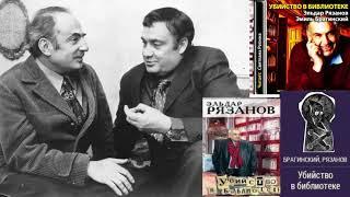 Эльдар Рязанов, Эмиль Брагинский ''Убийство в библиотеке'' аудио-книга, части 1 и 2 (2:25')