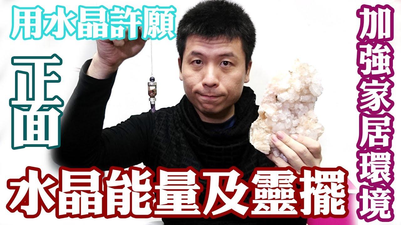 水晶能量加靈擺教學 用水晶許願心想事成 - YouTube