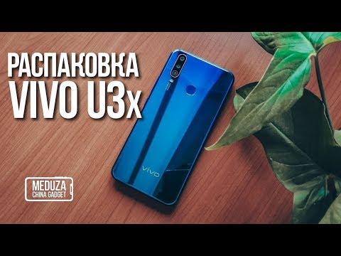 Смотрим на VIVO U3x - распаковка и предварительный обзор смартфона VIVO U3x ( VIVO U10 )