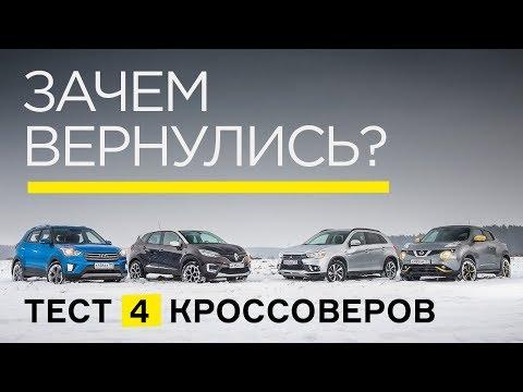 Зачем Nissan Juke и Mitsubishi ASX вернулись в Россию? Два японца против «Креты» и «Каптюра»