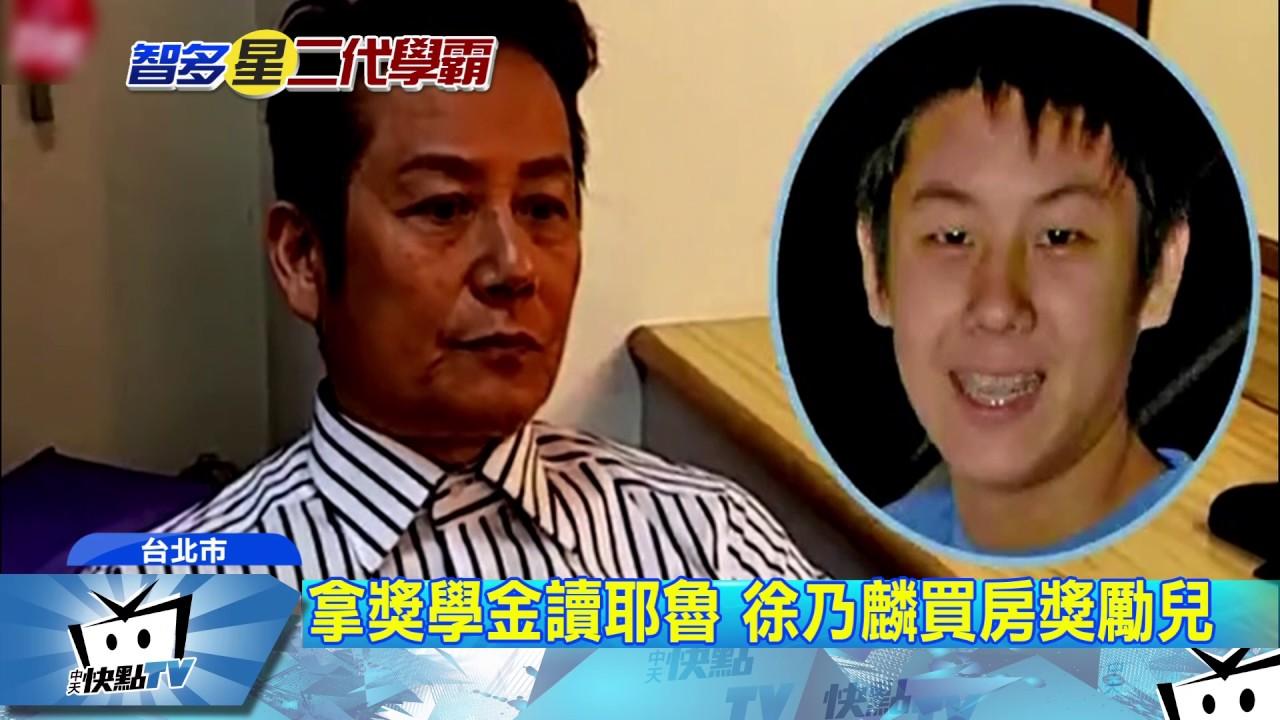 20170615中天新聞 不靠爸! 徐乃麟小兒子赴耶魯直攻博士 - YouTube
