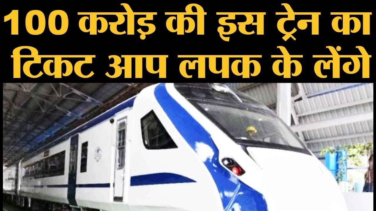 देश की सबसे तेज ट्रेन बनी Train 18 के फीचर जान लीजिए, जिसे Narendra modi हरी झंडी दिखाने वाले हैं l