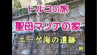 アヤソフィア大遺跡の「聖母マリアの家」発見・トルコ.mpg
