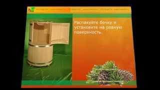 Инструкция по установке Кедровой бочки РосКедр(Производство мини-парных