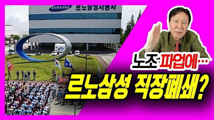 [정완진TV] 노조파업에… , 르노삼성 직장폐쇄?~~[멋진아재TV]
