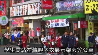 《蘋果》偵蒐國小對街流鶯站壁--蘋果日報20140421 - YouTube