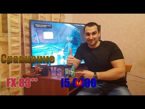 AMD FX 8300-8320-8350 Vs Intel Core i5 6400 Какой процессор выбрать