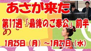 連続テレビ小説 あさが来た第17週「最後のご奉公」前半 1月25日(月)~...