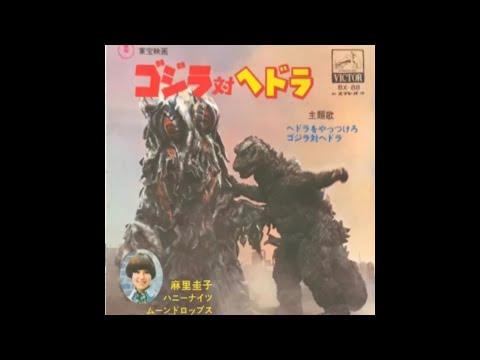 """麻里圭子(Keiko Mari)/ゴジラ対ヘドラ(かえせ!太陽を)(Godzilla vs Hedorah """"Return! The Sun"""")"""
