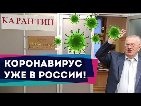 Коронавирус в России. Опасны ли китайские рестораны и рынки? Карантин в кабинете Жириновского