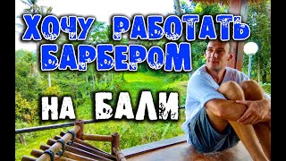 Барбер на Бали работать барбером жить на бали бали блог как прилететь на бали найти работу бали