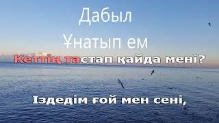 Дабыл - Ұнатып ем жалғыз сені (қазақша караоке, минус)