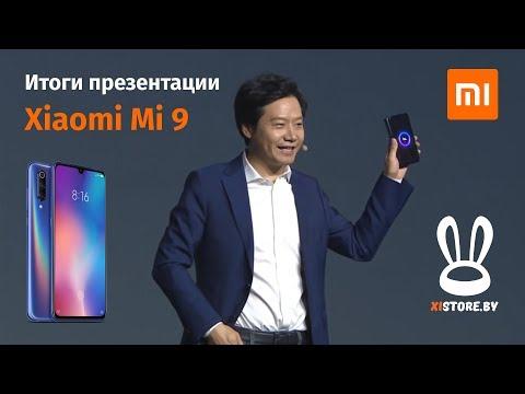 Видеоитоги презентации Xiaomi Mi 9