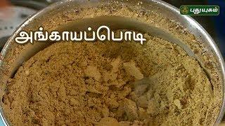அங்காயப்பொடி – Rusikkalam Vanga | 18/06/2017 | Puthuyugam TV Show