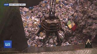 (남양주) 쓰레기 처리시설 '현주소'