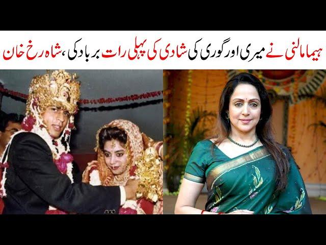 Hema Malini Destroyed The First Wedding Night of Shah Rukh Khan and Gauri   9 News HD