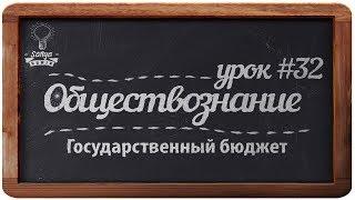 Обществознание. ЕГЭ. Урок №32.