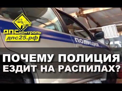 В Приморском крае в одном из автосервисов обнаружен авто ДПС распил