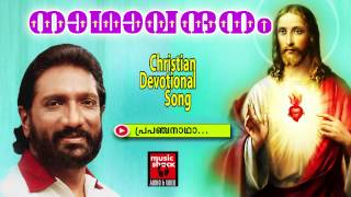 പ്രപഞ്ചനാഥ | Christian Devotional Songs Malayalam | Nadha Vandhanam | Markose Devotional Songs