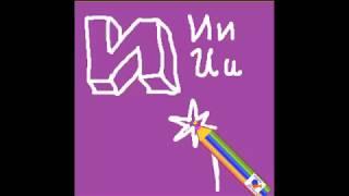 Фото как нарисовать 3D букву И с рисунком для запоминания. Русский алфавит детский с картинками алфавит