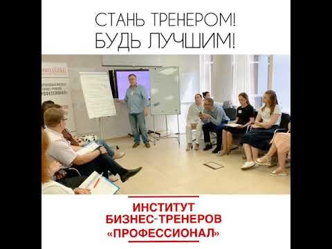 """Professional Обучение в ПАО """"ТрансКонтейнер"""""""