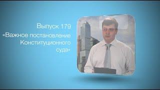 Бухгалтерский вестник ИРСОТ 179. Важное постановление Конституционного суда