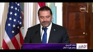 الأخبار - الحريري يؤكد التزامه بالعمل مع الولايات المتحدة في مكافحة الإرهاب