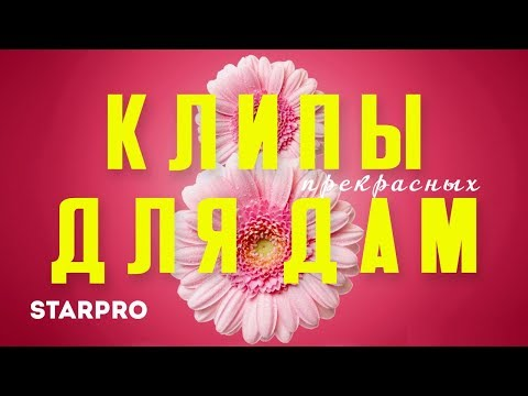 StarPro - Клипы для прекрасных дам