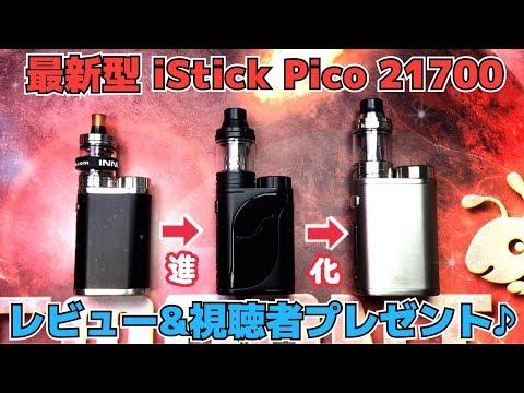 【VAPE】iStick Pico 21700  新型が出たのでレビュー、比較、そして視聴者プレゼント٩(^‿^)۶ ~電子タバコ~