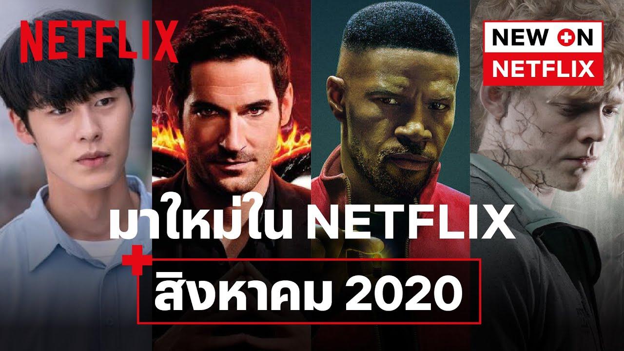 หนัง-ซีรีส์มาใหม่ เดือนสิงหาคม 2020   New on Netflix   Netflix