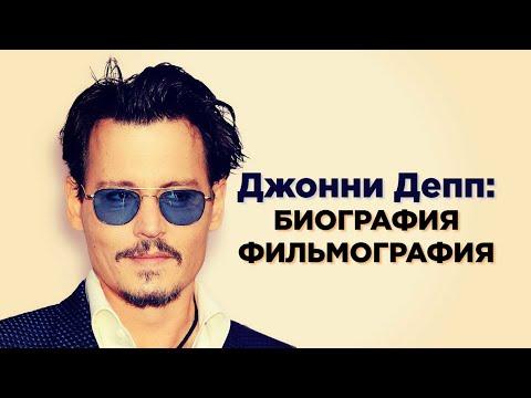 🎥 Актёр 💕 Джонни Депп 💕 / 💕 Johnny Depp 💕 Фото ▬ Биография