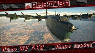 Обзор BV 238 - 'Лодка убийца' | War Thunder