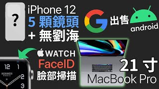 iPhone 12 五鏡頭+無瀏海! Apple Watch 6 有 FaceID 相機 | 21 寸 MacBook Pro | Google 將出售 Android 系統
