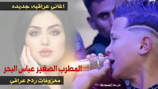 مابيه حيل اخذ نفس جديد وحصري المطرب الصغير عباس البحر حصريا 2020 كمل معزوفات