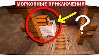 ч.08 Секрет заброшенной ШАХТЫ!!! - Морковные приключения (Minecraft Let's Play)